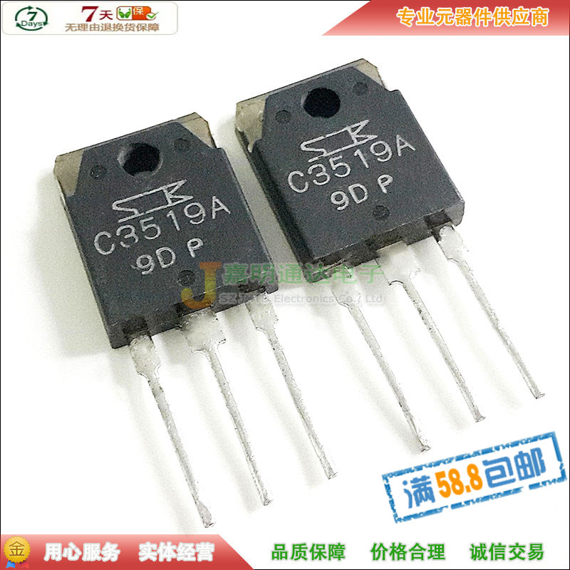 2SC3519A C3519A NPN TO-3P 180 V 15A
